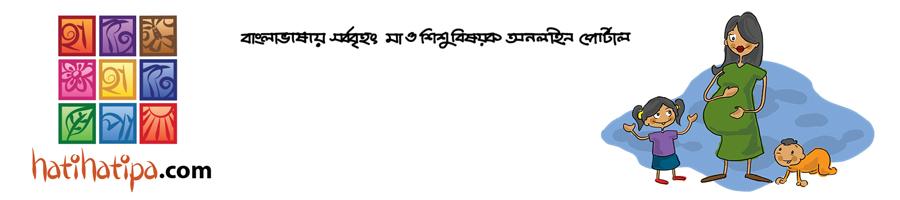 হাটি হাটি পা